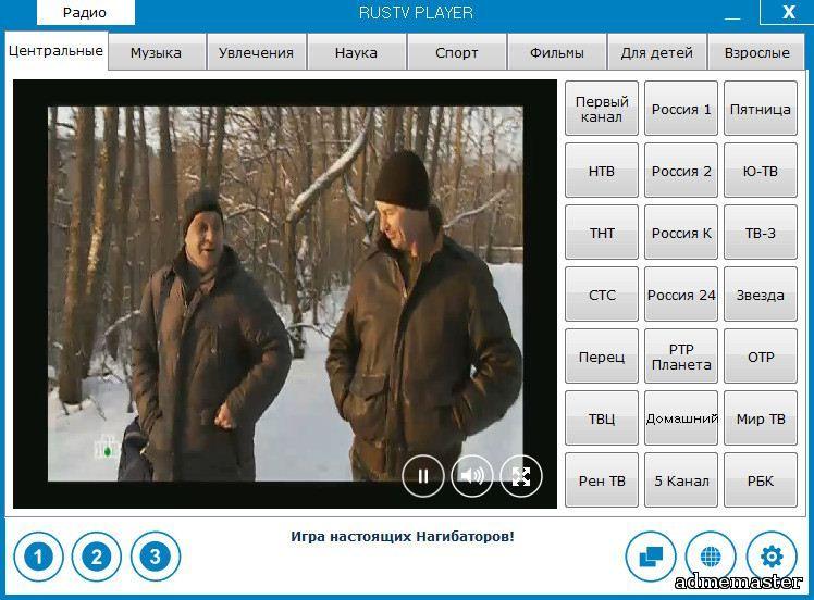 RUSTV PLAYER 3.0 СКАЧАТЬ БЕСПЛАТНО