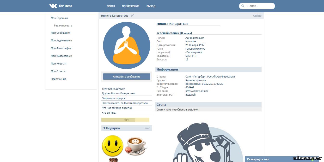 Хороший шаблон для ucoz сайтов в стиле крупнейшей социальной сети рунета - вконтактеру